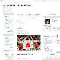 みーひゃのブログ〜♡羽生くんに恋してる♡