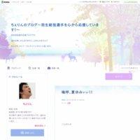 ちぇりんのブログ~羽生結弦選手を心から応援しています!~